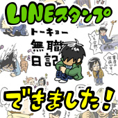 linebuner.jpg